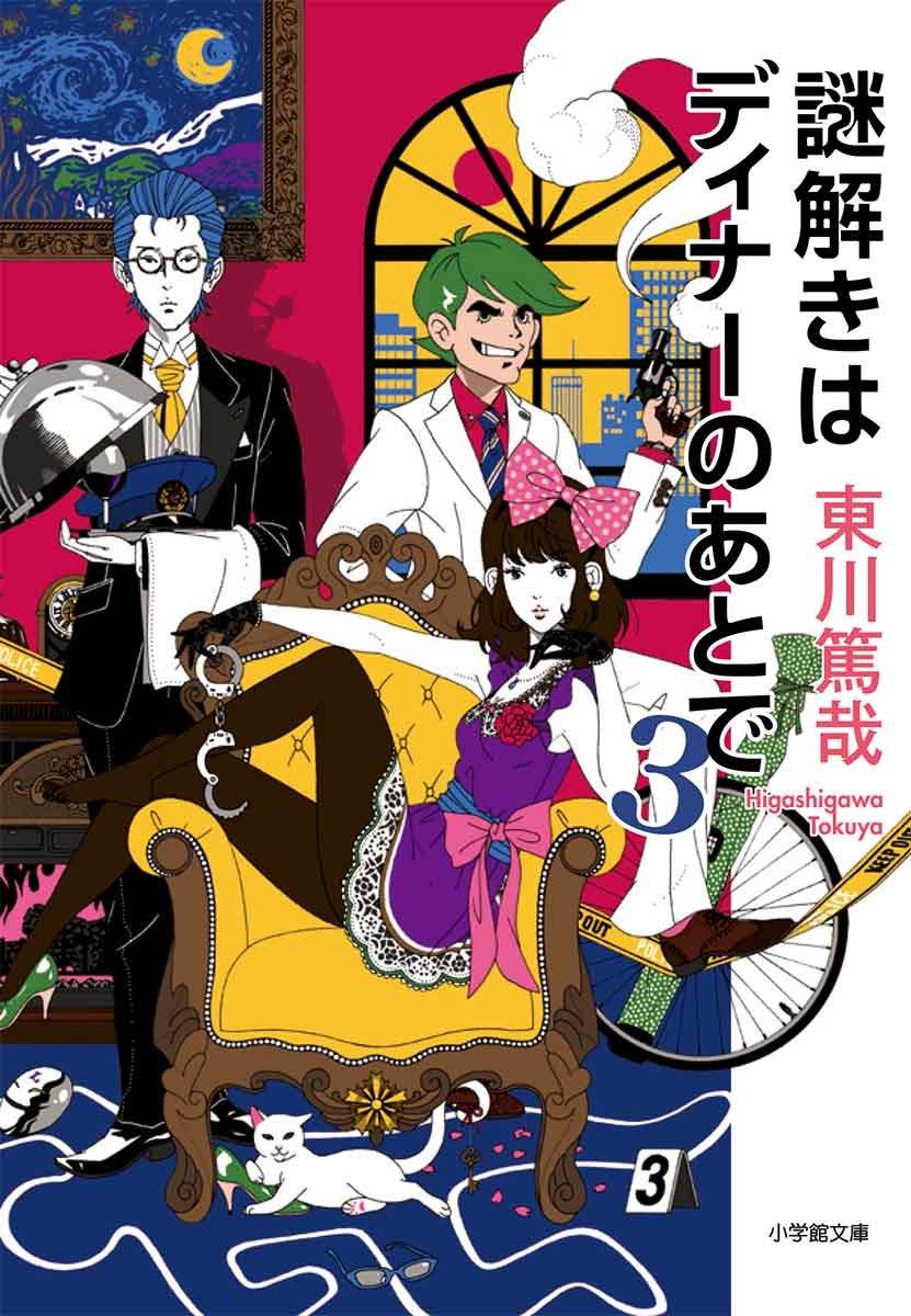 Download Nazotoki wa dinā no ato de : 3 pdf epub