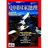 中国国家地理(2017年9月刊)