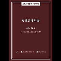 专业智库研究(谷臻小简·AI导读版)(一本从智库角度谈国家管理问题的书)