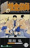 鋼の錬金術師(15) (ガンガンコミックス)