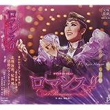 星組宝塚大劇場公演ライブCD『ロマンス!!(Romance)』