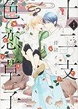 十二支(えと)色恋草子 (1) (シアコミックス)