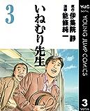 いねむり先生 3 (ヤングジャンプコミックスDIGITAL)