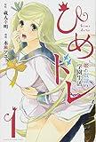 ひめドレ 姫と奴隷の学園生活(1) (講談社コミックス)