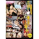 声の出せない状況に、アソコが濡れる女たち 14名 ~夜這い&仕事中 生中出し~ [DVD]