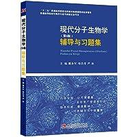 现代分子生物学辅导与习题集(第4版)