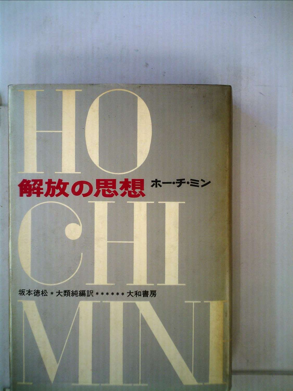 解放の思想 (1966年) | 大類 純,...
