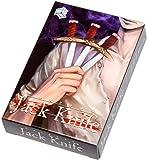 カードゲーム Jack Knife (ジャックナイフ) 心理戦