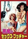 悪魔のセックス・ブッチャー [DVD]