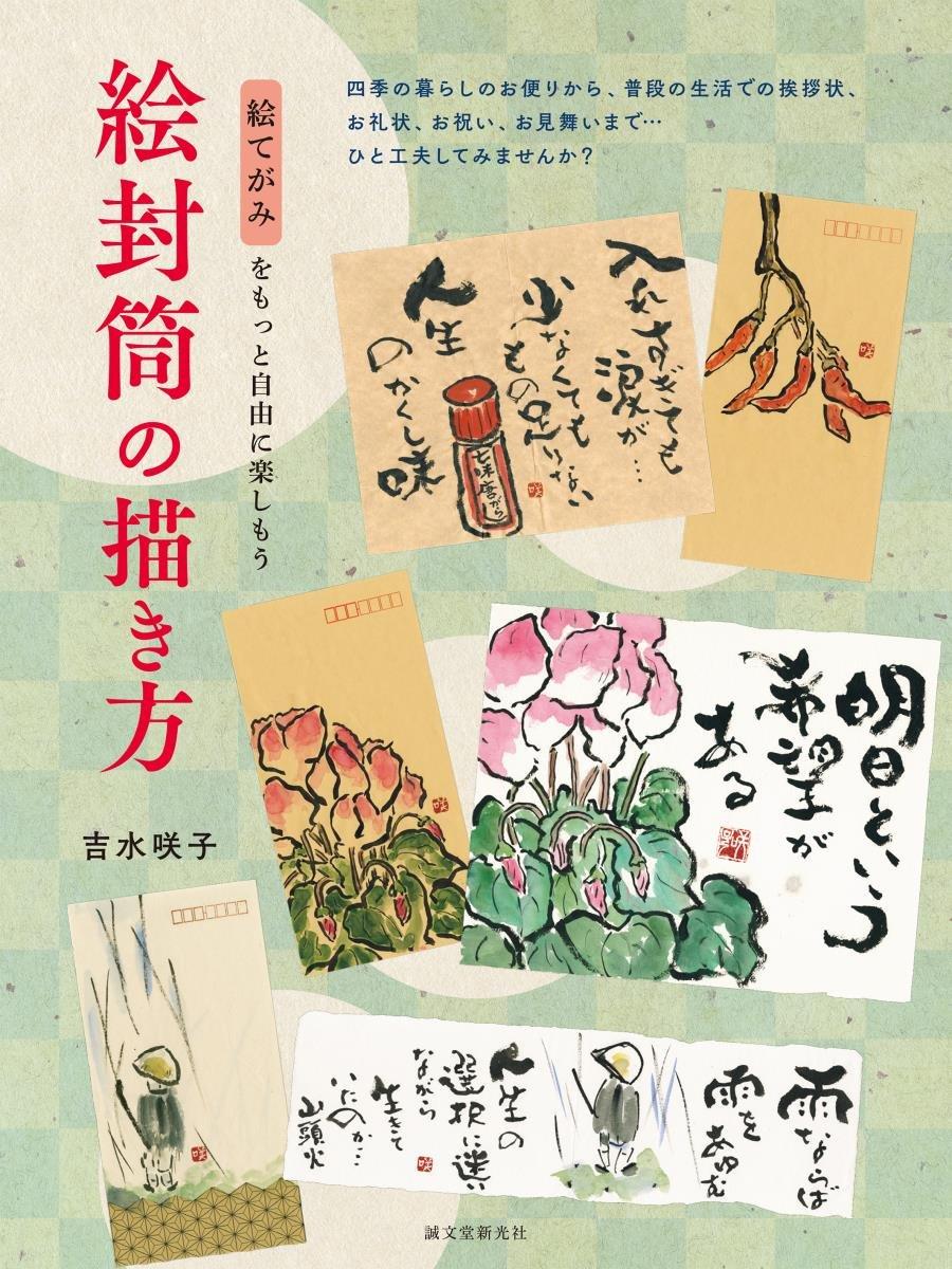 絵封筒の描き方 絵てがみをもっと自由に楽しもう 吉水 咲子 本