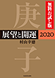 展望と開運2020 無料お試し版
