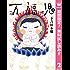 万福児【期間限定無料】 2 (クイーンズコミックスDIGITAL)