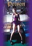 最上もが×LESLIE KEE Poison: でんぱ組.inc アートブックコレクション1 (でんぱ組.incアートブックコレクション)