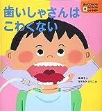 歯いしゃさんはこわくない (知ってびっくり!歯のひみつがわかる絵本)
