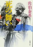 死の舞い: 新・古着屋総兵衛 第十二巻 (新潮文庫)