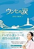 [DVD]ウンヒの涙 DVD-BOX1