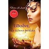 Evadne, la sirena perdida (La mayor aventura de fantasía): Aventuras y fantasía en un mundo de sirenas (Spanish Edition)