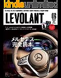 ル・ボラン(LE VOLANT) 2019年6月号 (2019-04-26) [雑誌] ル・ボラン(LE VOLANT)