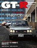 GT-R MAGAZINE(ジーティーアールマガジン) 2019年 03月号 (雑誌)