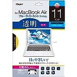 Digio2 MacBook Air 11インチ用 液晶保護フィルム 透明ブルーライトカット 光沢 気泡レス加工 SF-MBA11FLKBC