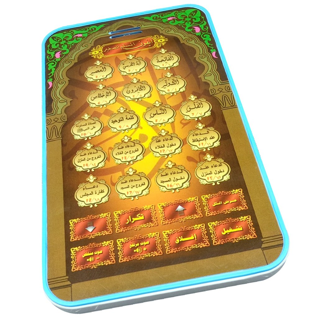 MagiDeal Der Heilige Arabisch Koran f/ür Kinder