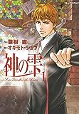 神の雫(1) (モーニングコミックス)