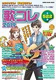 歌コレ2019 (シンコー・ミュージックMOOK)