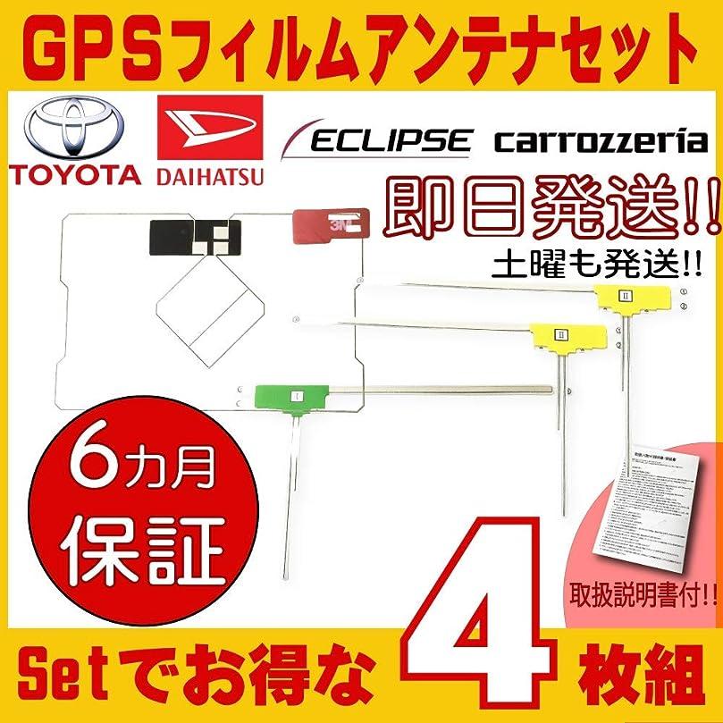 ナチュラ分注するカップルMovaics  ゴリラ (gorilla) ミニゴリラ ゴリラライト 高感度 GPSアンテナ コード長1.5M + 感度アッププレート付(GPS1-1.5) 純正品番 CA-PN20D、NVP-N20 代用品