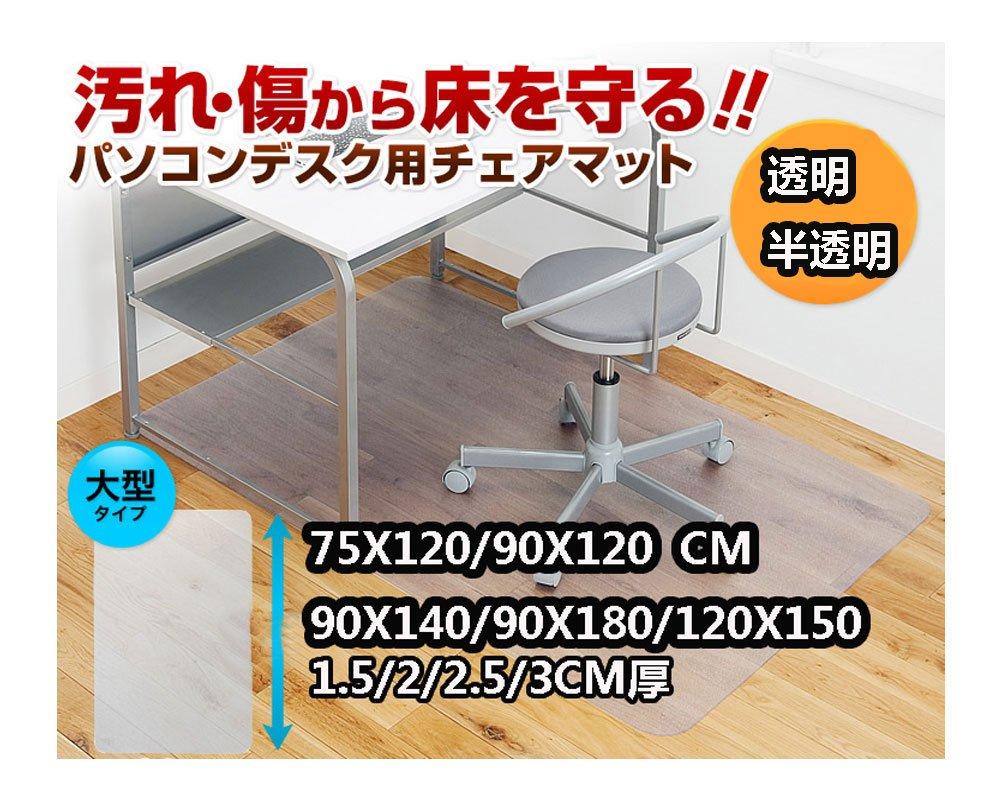 チェアマット クリア 透明 半透明 キャスター 床 キズ防止 フロアシート 厚1.5/2/2.5mm 75×120/90×120/90×140/90×180/120×150CM 1畳 カーペット チェアシート テカらないベタつかない 床を保護 フロアシート おしゃれ マット (3, 半透明90*140) B01LKV2FAU 3|半透明90*140 半透明90*140 3