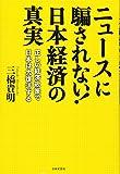 ニュースに騙されない! 日本経済の真実