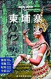 Lonely Planet孤独星球:柬埔寨(2017年版)