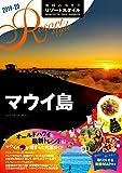 R03 地球の歩き方 リゾートスタイル マウイ島 2019~2020 (地球の歩き方 リゾートスタイル R3)