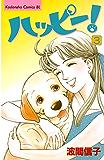 ハッピー!(3) (BE・LOVEコミックス)