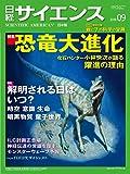 日経サイエンス2018年9月号