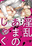 淫乱あまのじゃく (JUNEコミックス;ピアスシリーズ)