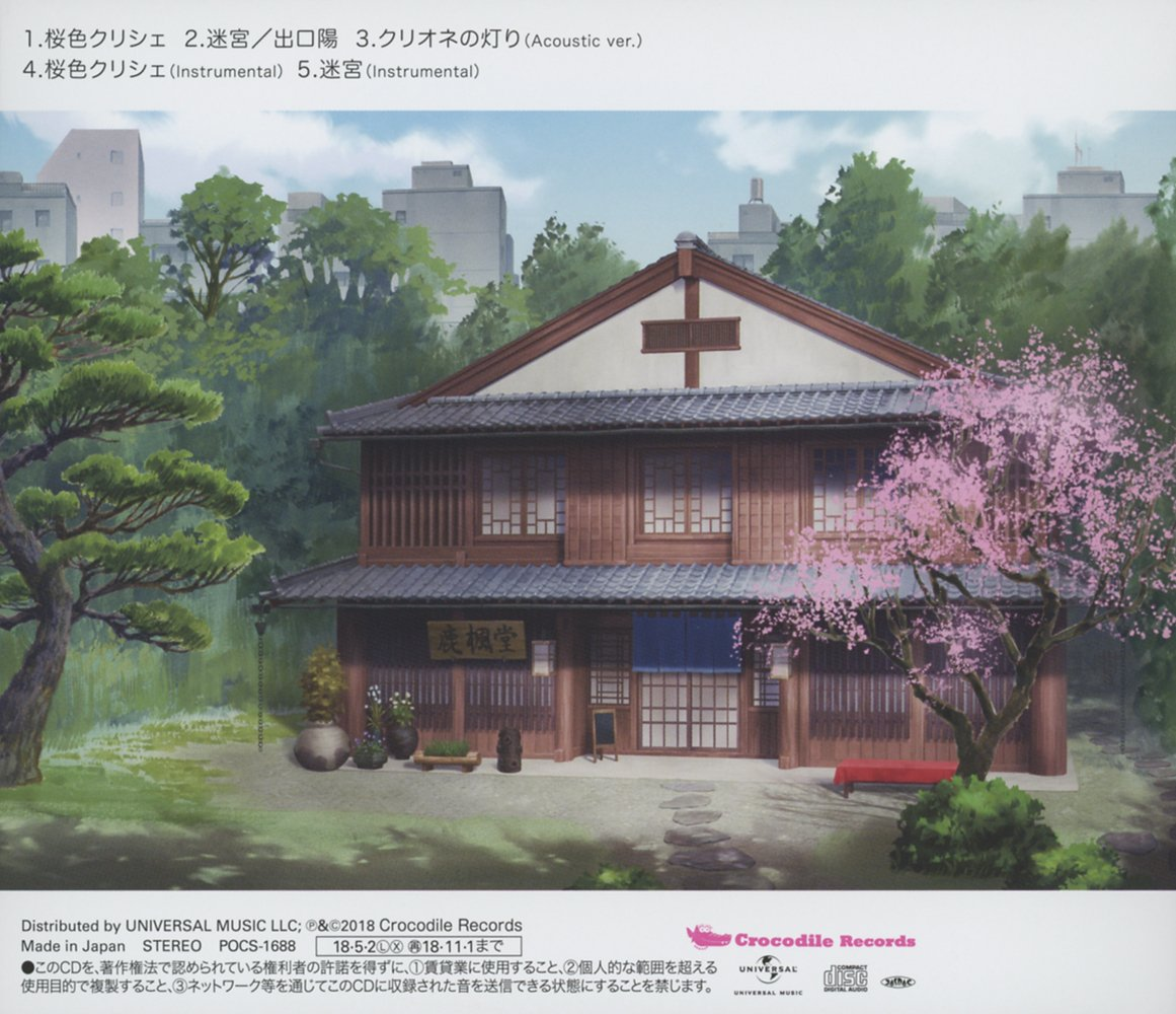 Amazon | 桜色クリシェ(鹿楓堂よ...