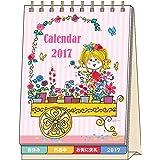 サンスター 2017年 カレンダー メッセージ付 水森亜土 卓上 S8515522