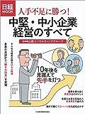 人手不足に勝つ! 中堅・中小企業経営のすべて (日経ムック)