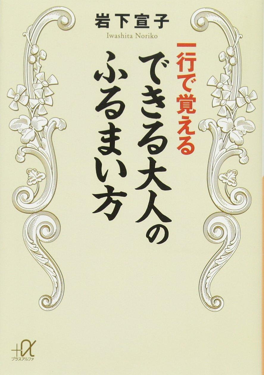 Read Online How the behavior of adults that can remember a single line (Kodansha plus alpha Novel) (2013) ISBN: 4062815192 [Japanese Import] ebook