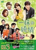 一抹の純情 DVD-BOX3