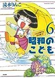 昭和のこども~こんな親でも子は育つ! ~ (6) (ぶんか社コミックス)