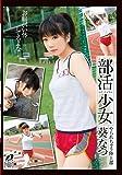 部活少女  葵なつ [DVD]