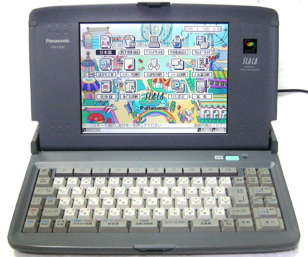 Panasonic パナソニック カラー液晶 ワープロ SLALA FW-C550 B0199W5Y28