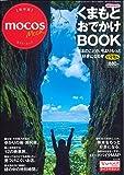 くまもとおでかけBOOK (モコスムックシリーズ)