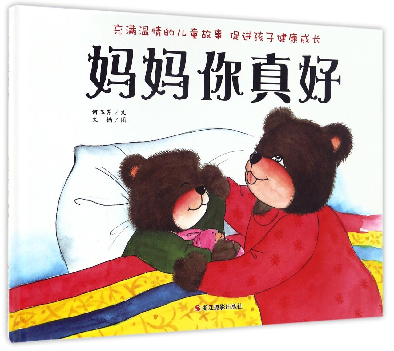 Download Mom You Are So Nice (Hardcover) (Chinese Edition) pdf epub