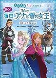 ディズニー 365日毎日アナと雪の女王 1月~6月のおはなし: 1日1話3分で読める