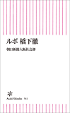 ルポ 橋下徹 (朝日新書)