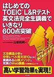 はじめてのTOEIC L&R テスト 英文法完全生講義でいきなり600点突破