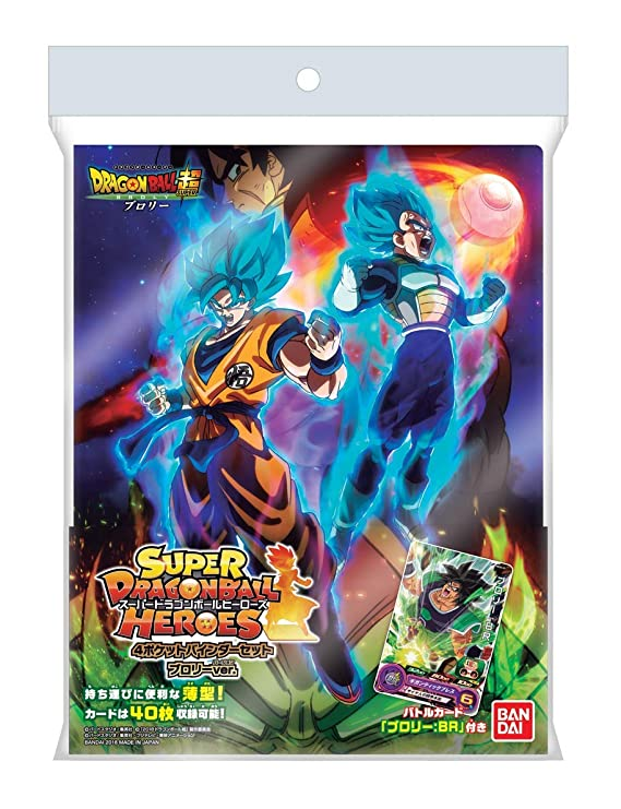 Amazon.com: BANDAI Super Dragon Ball Heroes 4 Pocket Binder ...