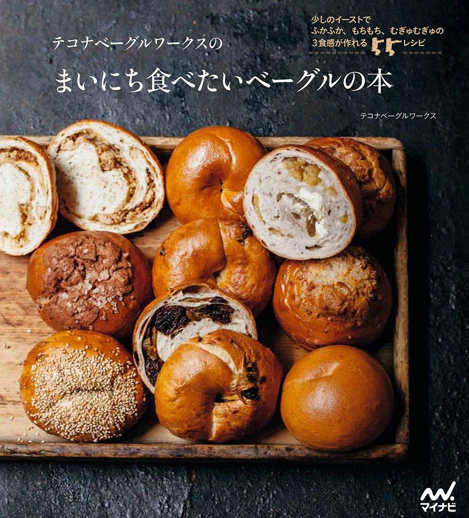 『テコナベーグルワークスのまいにち食べたいベーグルの本 -少しのイーストでふかふか、もちもち、むぎゅむぎゅの3食感が作れる55レシピ-』(マイナビ出版)